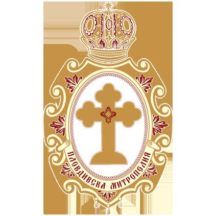 Пловдивска Света Митрополия